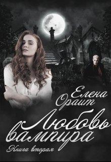Вторая любовь вампира