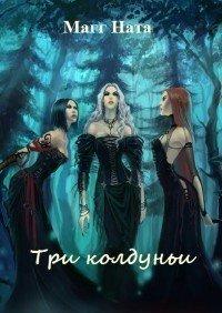 Три колдуньи