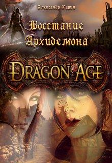 Dragon Age. Восстание Архидемона