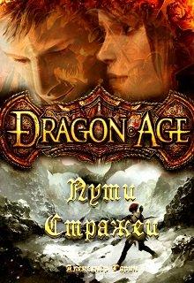Dragon Age. Пути Стражей