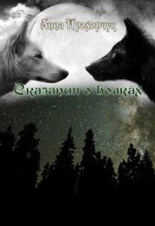 Сказания о волках