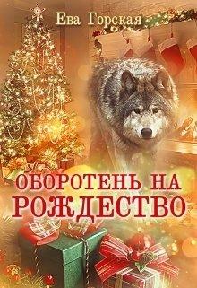 Оборотень на Рождество