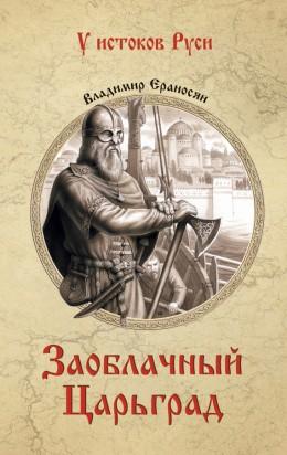 Заоблачный Царьград