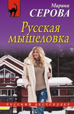 Русская мышеловка