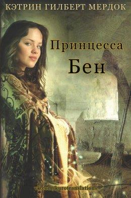 Принцесса Бен