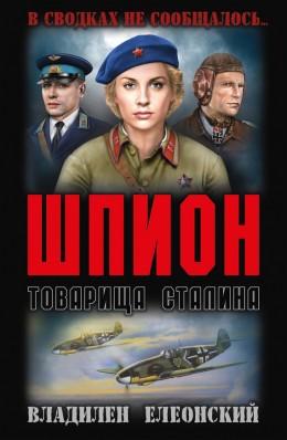 Шпион товарища Сталина (сборник)