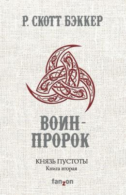 Князь Пустоты. Книга вторая. Воин-Пророк