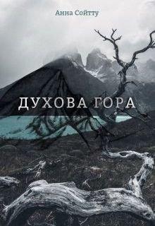 Духова гора