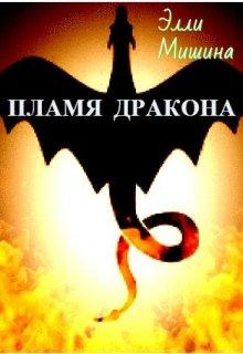 Пламя Дракона. Часть 1