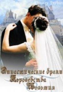 Династические браки королевства Шоломия
