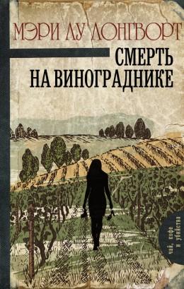 Смерть на винограднике