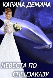 Невеста по спецзаказу или Моя свекровь и другие животные