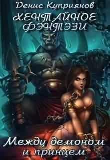 Между Демоном и Принцем