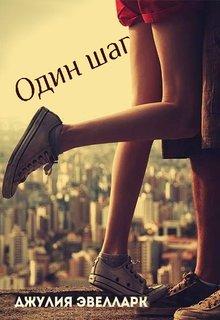 Один шаг