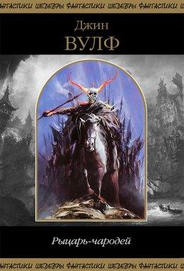 Рыцарь-чародей