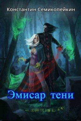 Эмиссар Тени