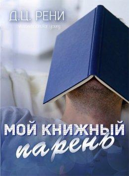 Мой книжный парень