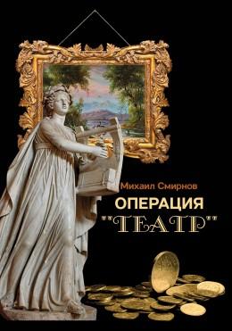 Операция «Театр» (сборник)