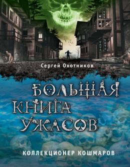 Большая книга ужасов. Коллекционер кошмаров (сборник)