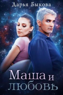 Маша и любовь