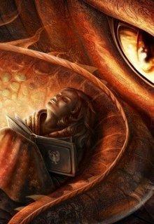 О чём мечтают драконы