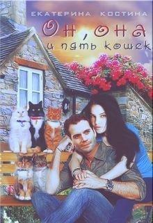 Он, она и пять кошек