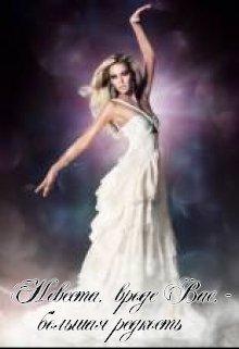 Невеста, вроде вас, - большая редкость