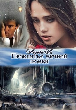 Проклятье вечной любви