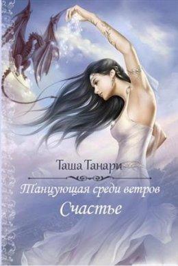 Танцующая среди ветров. Счастье