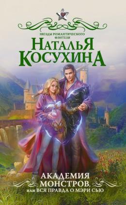 Академия монстров, или Вся правда о Мэри Сью (сборник)