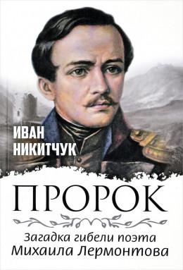 Пророк, или Загадка гибели поэта Михаила Лермонтова
