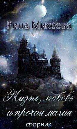 Жизнь, любовь и прочая магия (сборник)