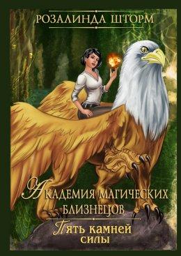 академия магических секретов 2 читать онлайн