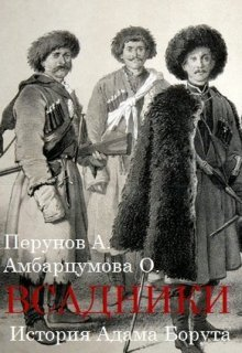 Всадники. История Адама Борута