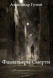 Фамильяры Смерти