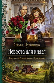 Невеста для князя