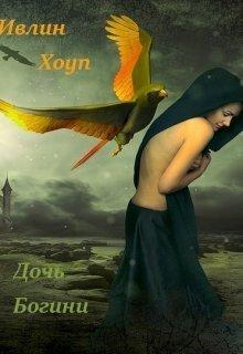 Дочь Богини