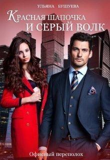 Красная Шапочка и Серый Волк: Офисный переполох