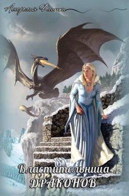 Властительница драконов