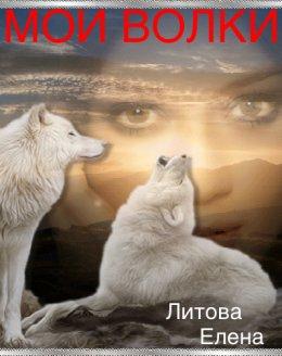 Мои волки