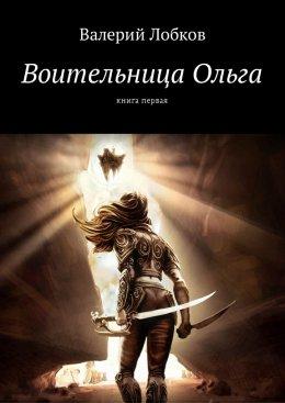 Воительница Ольга. Книга первая