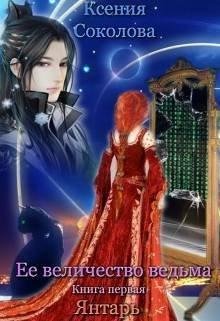Ее величество ведьма. Книга первая. Янтарь