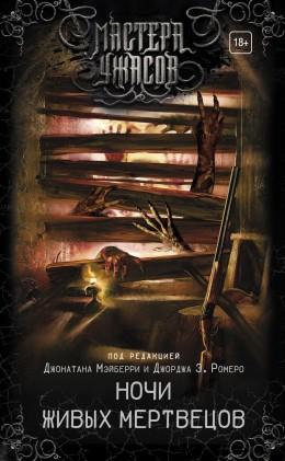 Ночи живых мертвецов (сборник)