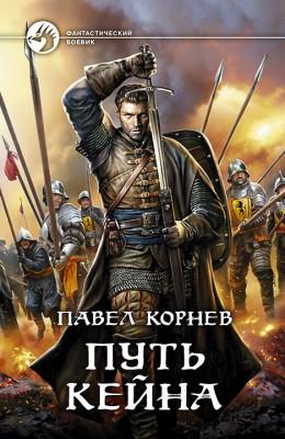 Путь Кейна (сборник)