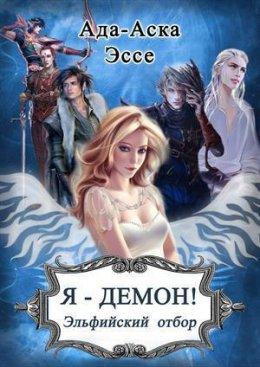 Я – Демон! Эльфийский отбор