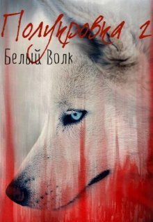 Полукровка 2. Белый Волк
