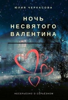 Ночь несвятого Валентина