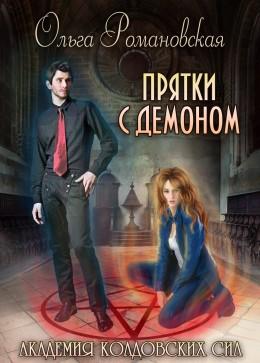 Академия колдовских сил. Прятки с демоном