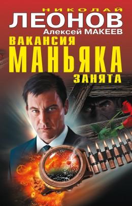Вакансия маньяка занята (сборник)