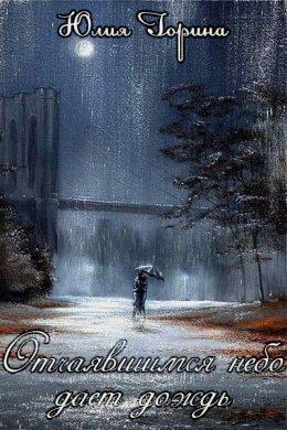 Отчаявшимся небо дает дождь